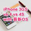 iPhone4SにiOS 9.0.2をインストール。そして、iPhone3GS・4の最新iOSとの比較をしてみた