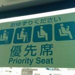 優先席での携帯電話の使用ルールが変更となり、思うこと