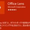 Office Lens、ホワイトボードの撮影に便利なWin スマホ アプリを試してみた