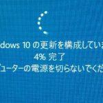 Windows 10、困ってしまう「勝手に自動更新」を制御する方法