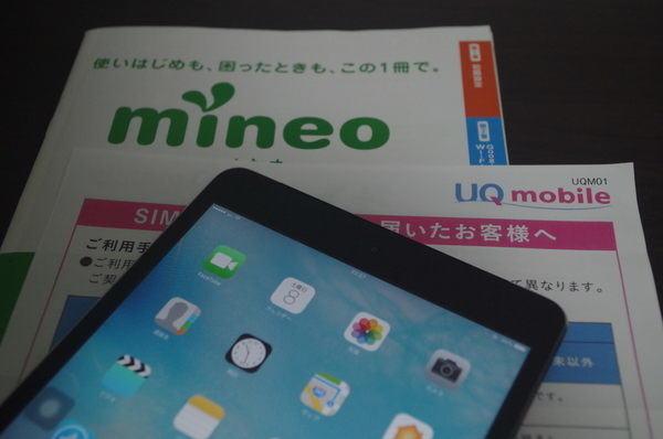 iPad miniでUQ mobileの動作を検証、公式では動作未確認だが結果はいかに