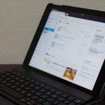 サクサクなiPad 2017、3週間使用後の再レビュー