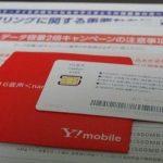 YmobileへMNP、楽天モバイルとの使用感、通信速度の比較