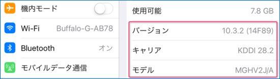 iPad mini3 iOS 10.3.2