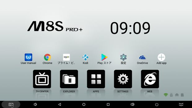 TV Box 「MECOOL M8S+」home screen