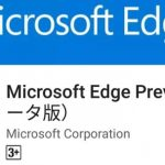 Edge Android版が登場、Win10 Edge,Safari,Chromeと使用感を比較
