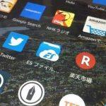Fireタブレット、Google Chromeの使用レビュー(Google Playアプリをインストール)