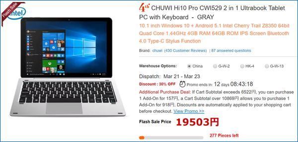 Gearbest CHUWI Hi10 Pro (キーボード付)