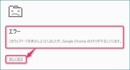 このウェブページを表示しようとしましたが、Google Chromeのメモリが不足しています