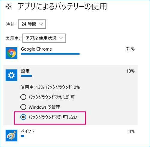 Windows10  バックグラウンドで許可しない