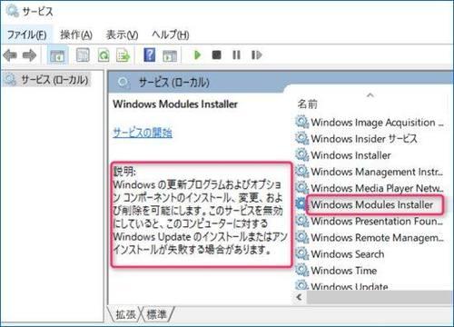 モジュール インストーラー windows ログインを遅らせるWindowsモジュールインストーラー、サーバー2008 R2
