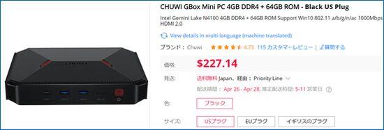 Gearbest Chuwi GBox (GearBest 日本サイト)