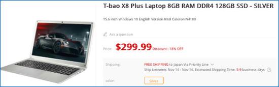 Gearbest T-bao X8 Plus
