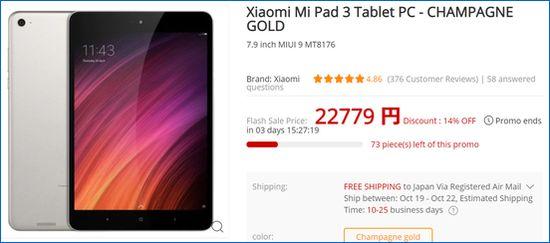 Gearbest Xiaomi Mi Pad 3