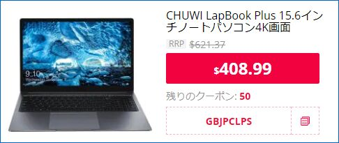 Gearbest Chuwi LapBook Plus