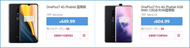 Gearbest OnePlus 7