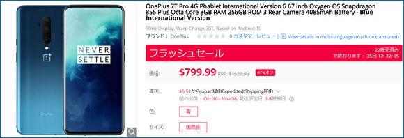 Gearbest OnePlus 7T Pro, ROM 256GB版
