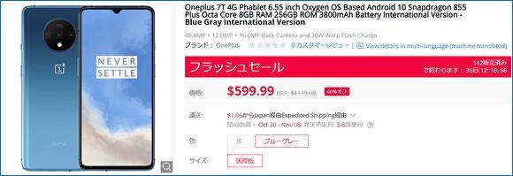 Gearbest Oneplus 7T, ROM 256GB版