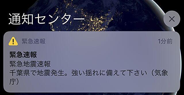 Iphone 緊急 速報 音量